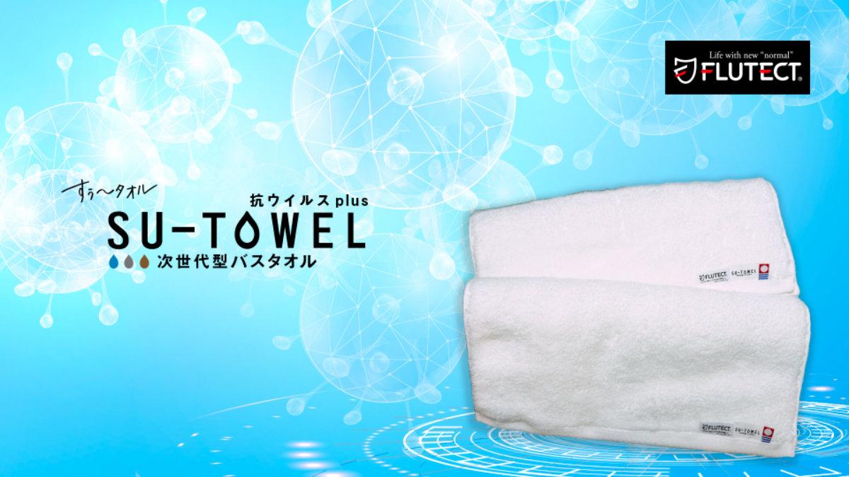 繊維上の特定ウイルス99%減!次世代型バスタオル「SU-TOWEL抗ウイルスplus」が販売開始