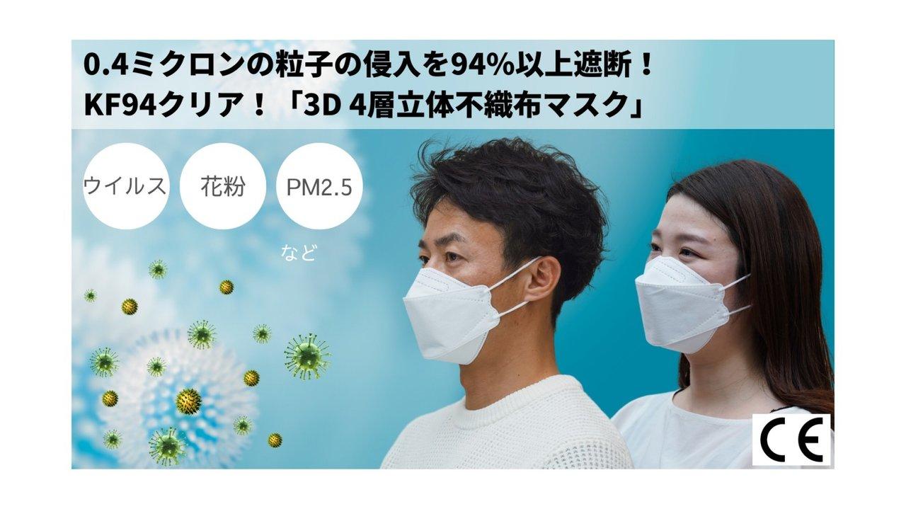 0.4ミクロン粒子の侵入を94%以上遮断!KF94検査をクリアした「withマスク」