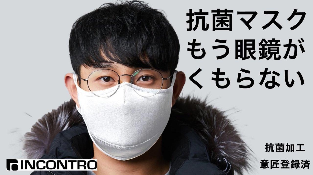 第1弾売上1400万円!人気の「眼鏡が曇らないマスク」に新色