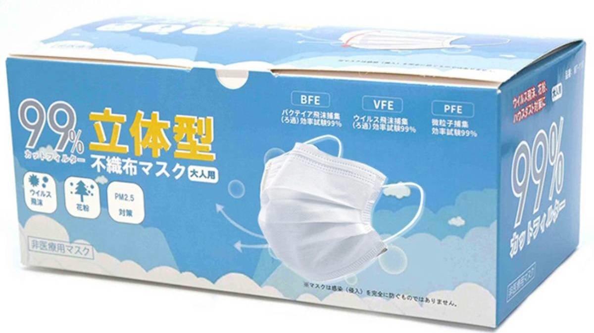 【50枚入り420円】立体型構造の高性能不織布マスク!