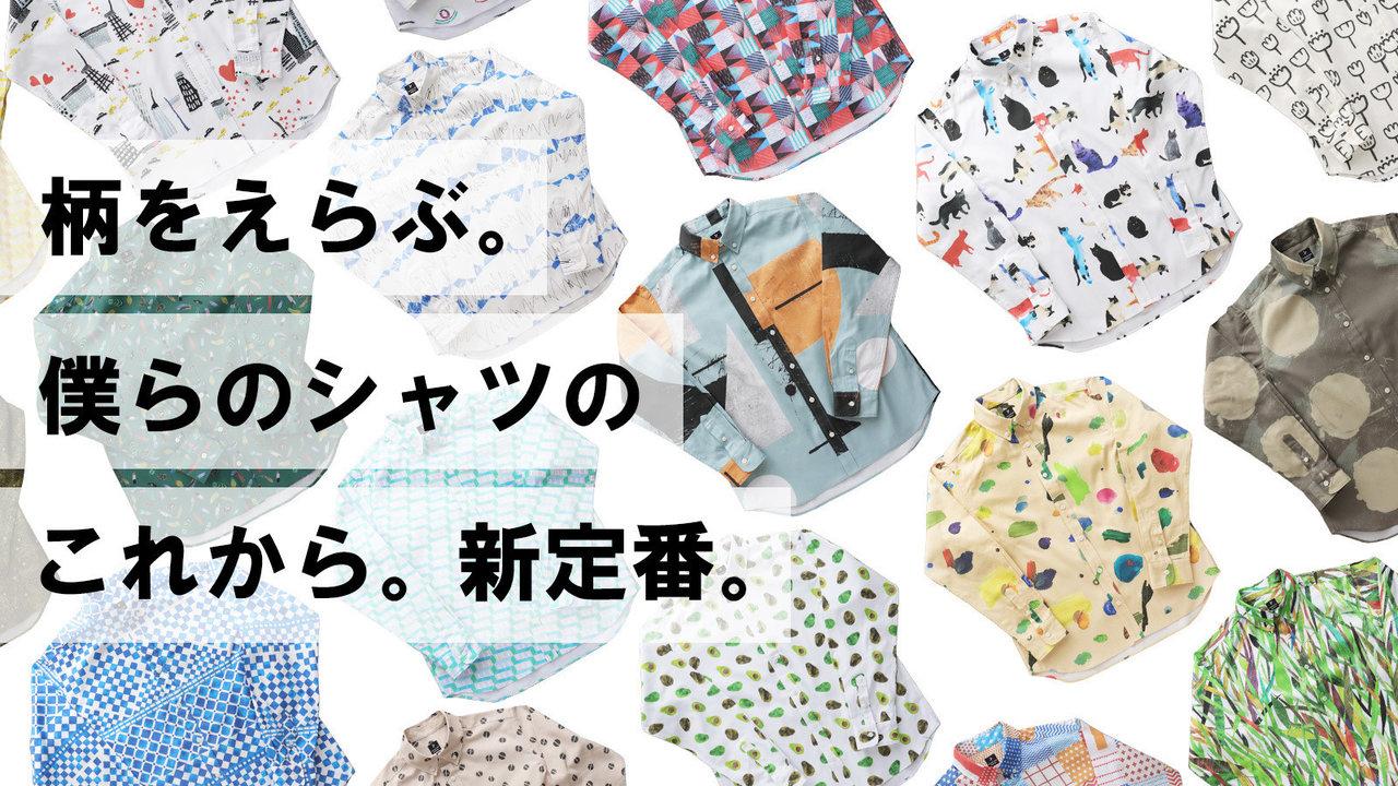 自分らしさが見つかる100種類!柄を選べるセミオーダーシャツ