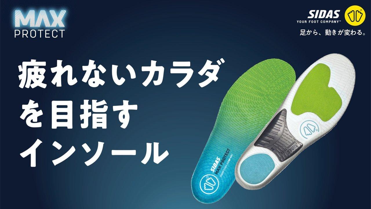 インソールの世界的トップブランド「シダス」初!エントリーモデルが限定先行発売開始