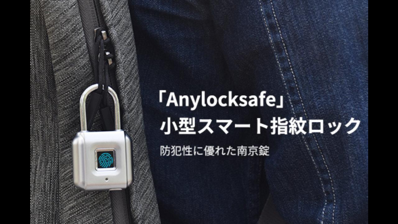 お手軽と堅実のいいとこどり!鍵の要らない指紋ロック式南京錠「Anylocksafe」