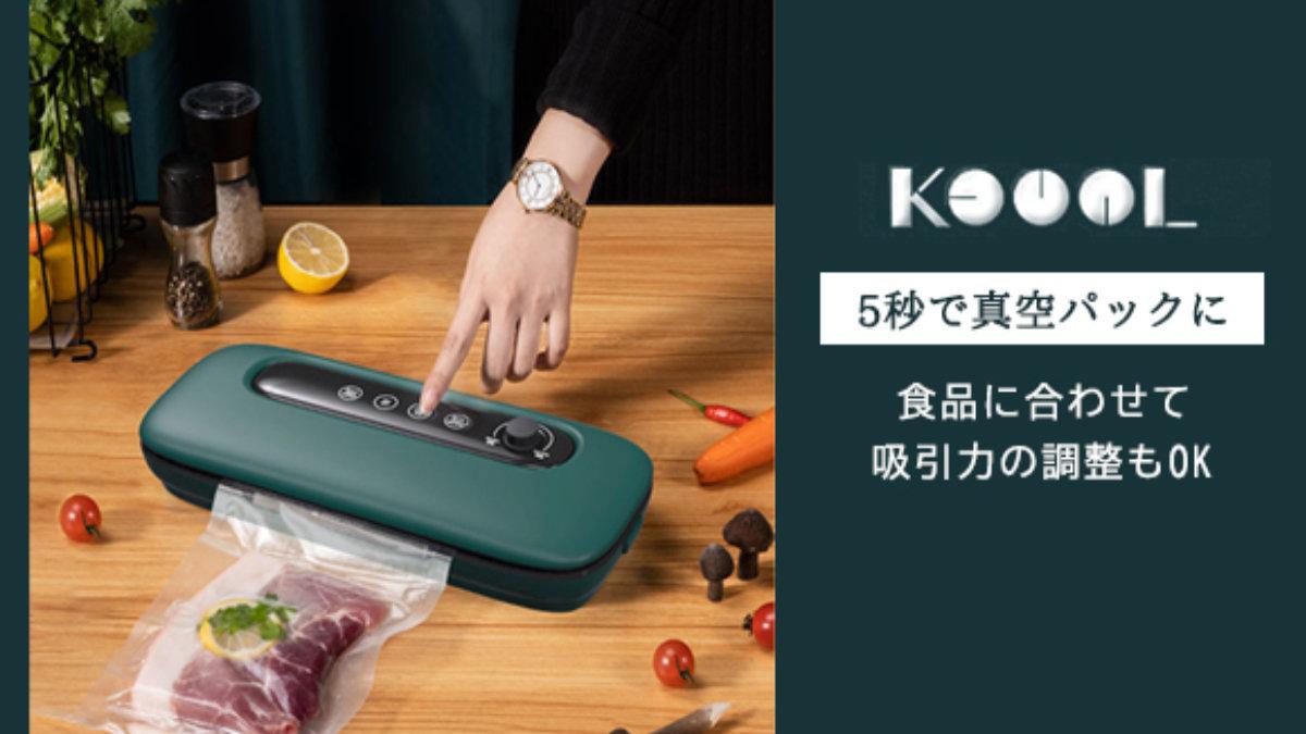 やわらかい食品も傷めず真空保存。鮮度・おいしさ・栄養価を保つ真空パック機「KOOOL」