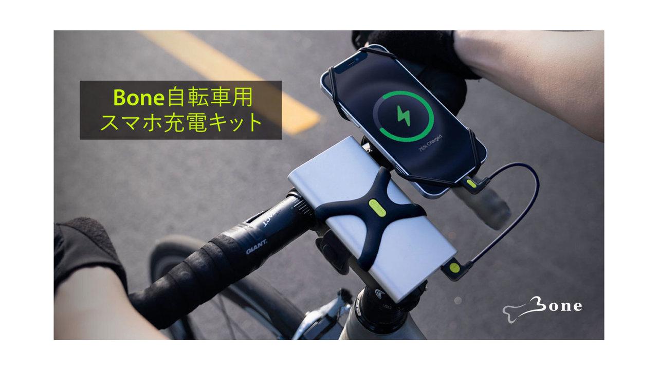 移動中もモバイルバッテリーでスマホをチャージ!「Bone自転車用スマホ充電キット」