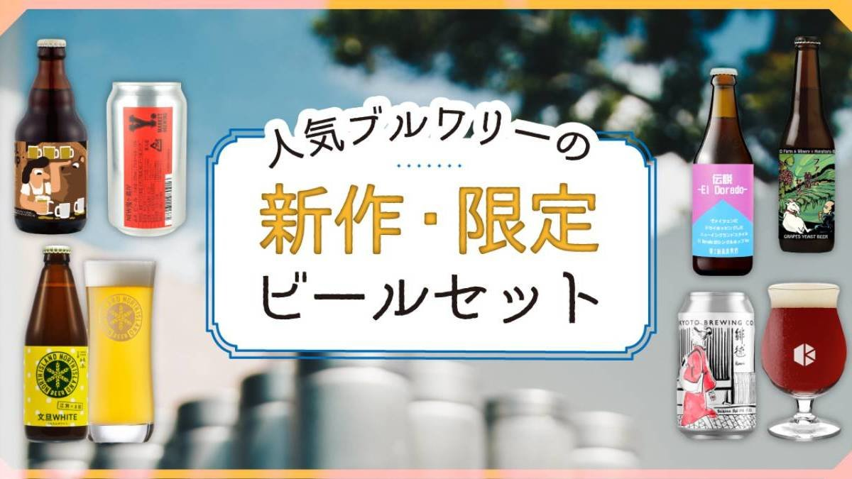 あのブルワリーの新作も!日本初、クラフトビールのサブスク「Otomoni」