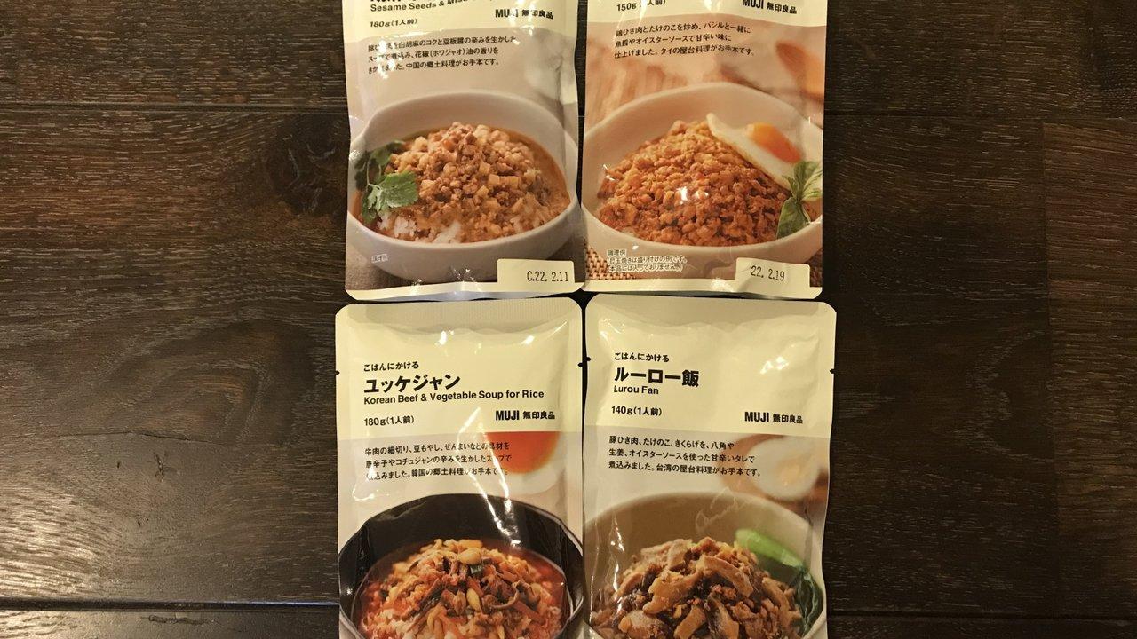 【無印良品レトルト】おうちで簡単美味しいランチ!ご飯にかけるシリーズ4選