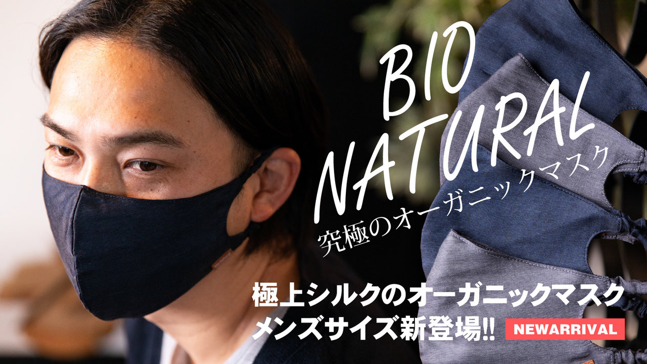 マスクで肌荒れに悩んでいる方に朗報!最高品質シルクマスクにメンズサイズが出た