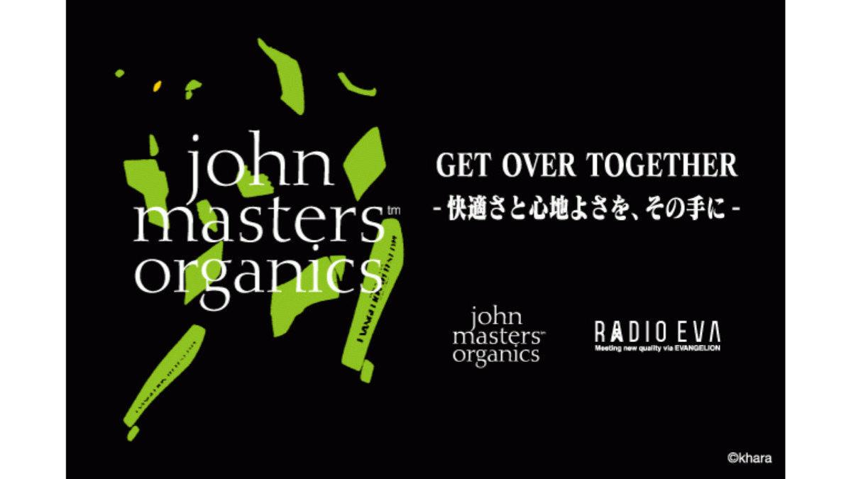 数量限定!エヴァンゲリオンとjohn masters organicsがコラボ