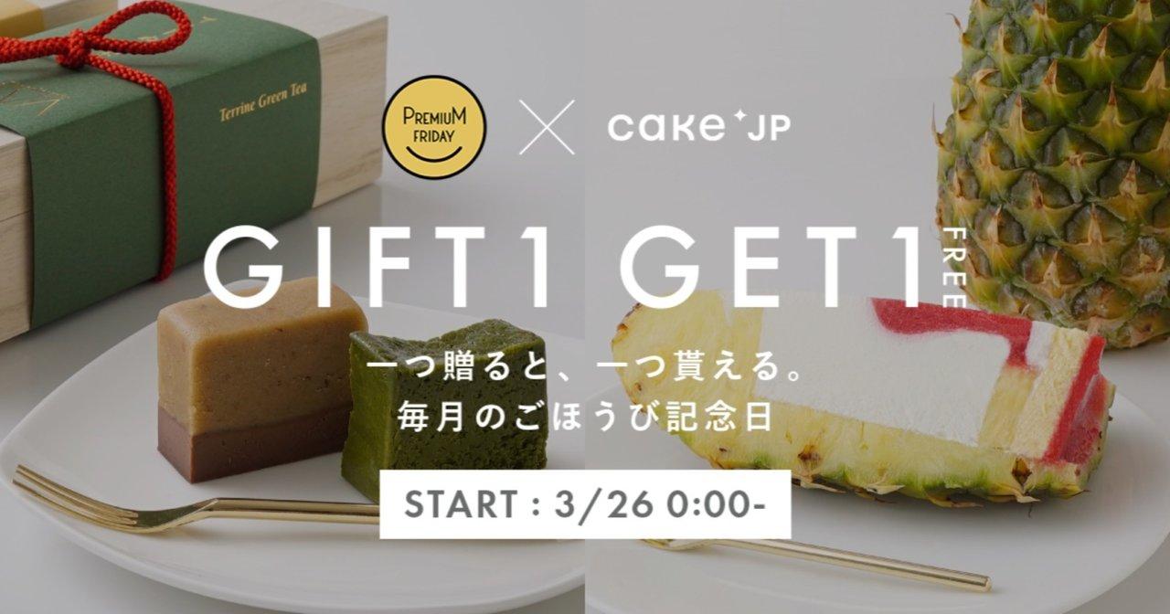 インパクトのあるケーキを贈ろう!1つ買うと1つ貰えるプレミアムフライデーキャンペーン
