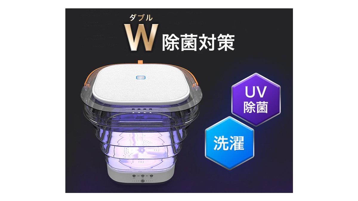 持ち運べる洗濯機が超便利!UV除菌もできる優れもの