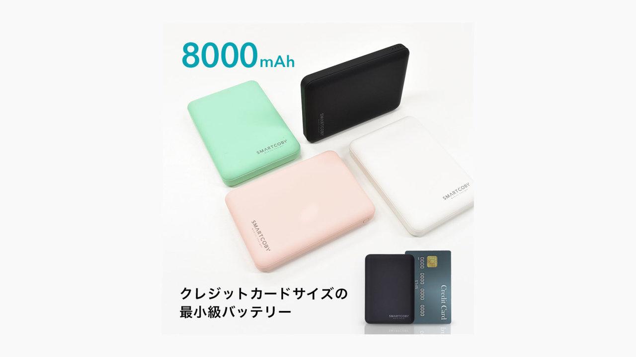 8000mAhの大容量!クレジットカードサイズのモバイルバッテリー「SMARTCOBY8000」