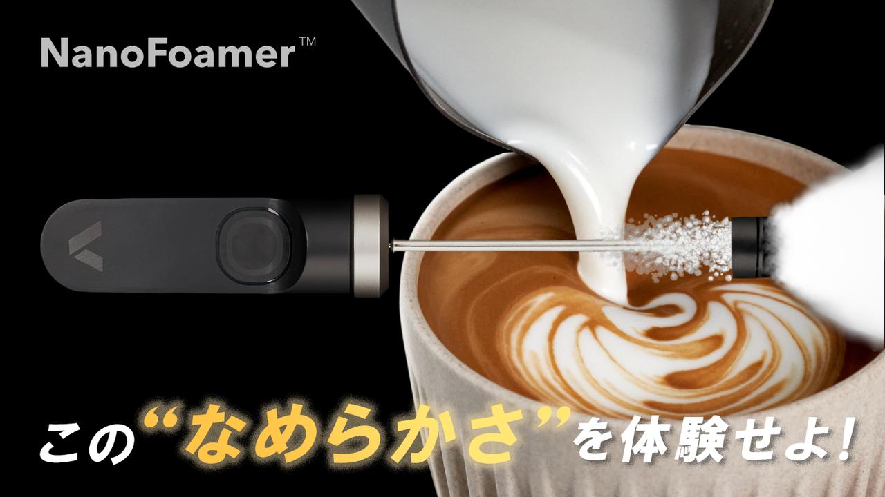 次世代小型ミルクフォーマー「ナノフォーマー」で濃厚なコクと贅沢な甘みのカフェラテを