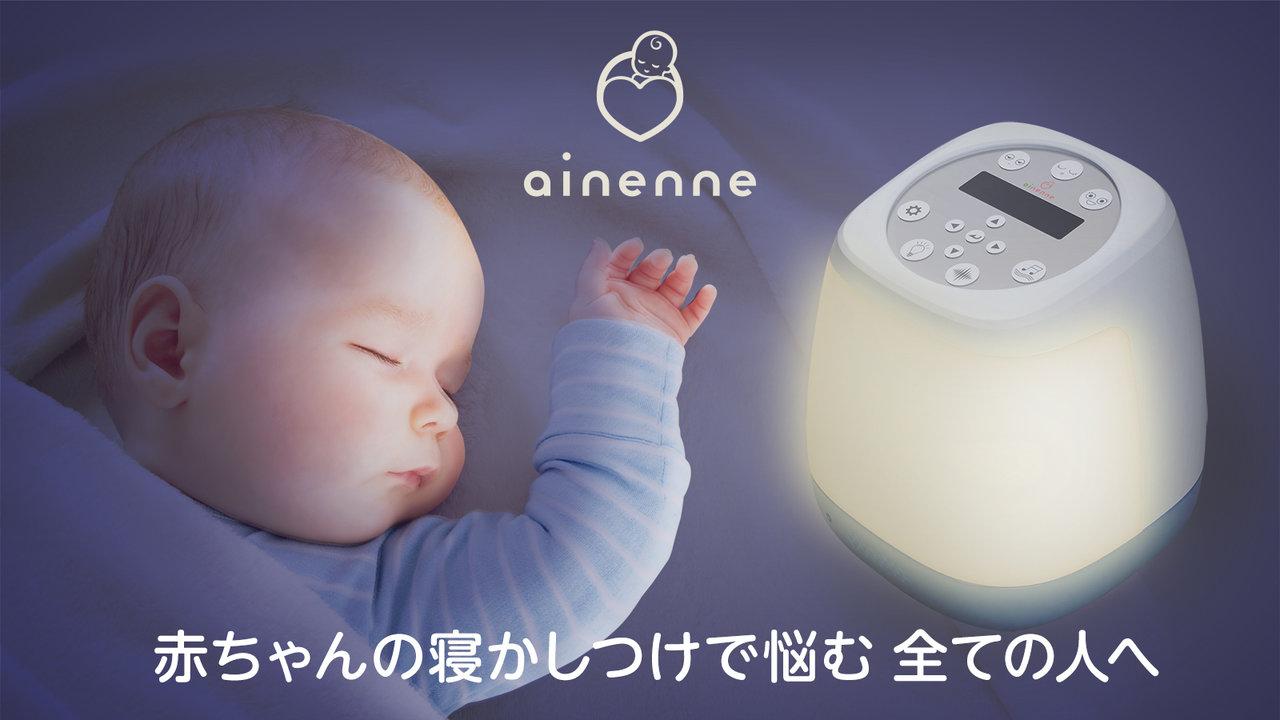 赤ちゃんの寝かしつけをサポート!スマートベッドライト「ainenne」で子育てに安らぎを