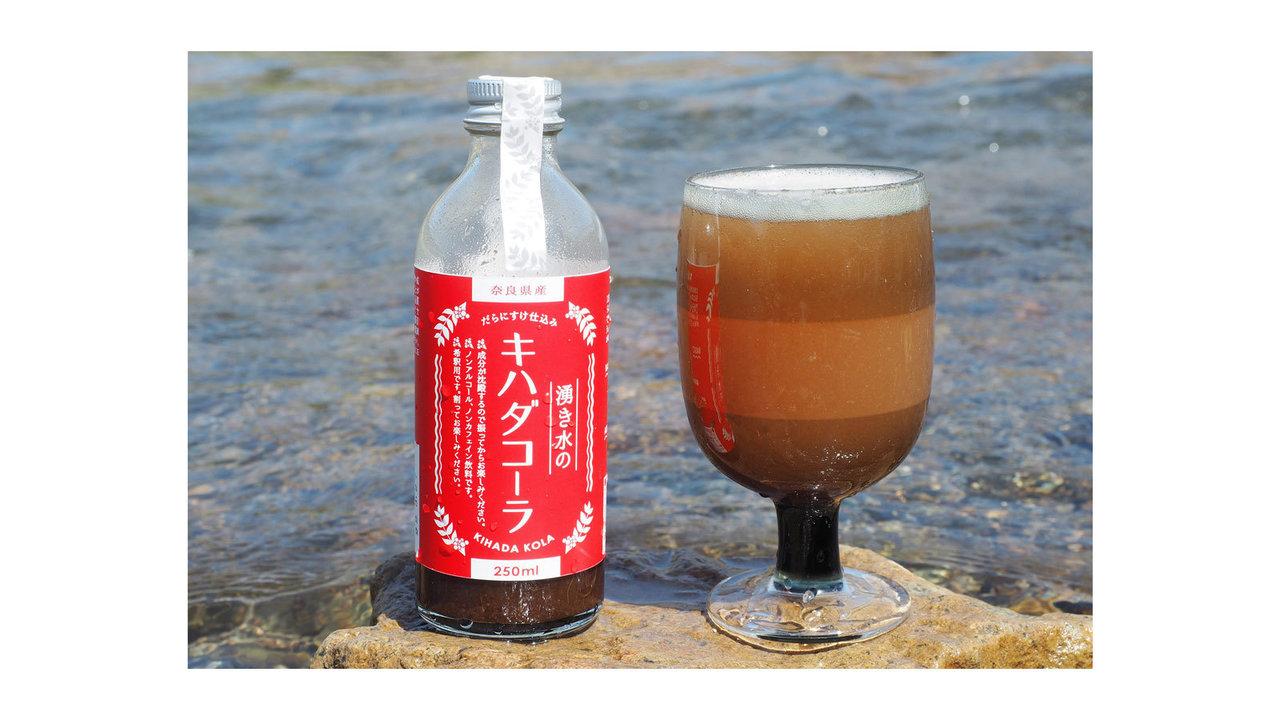 大人のクラフトコーラ。和漢伝統薬・陀羅尼助をモチーフにした「湧き水のキハダコーラ」