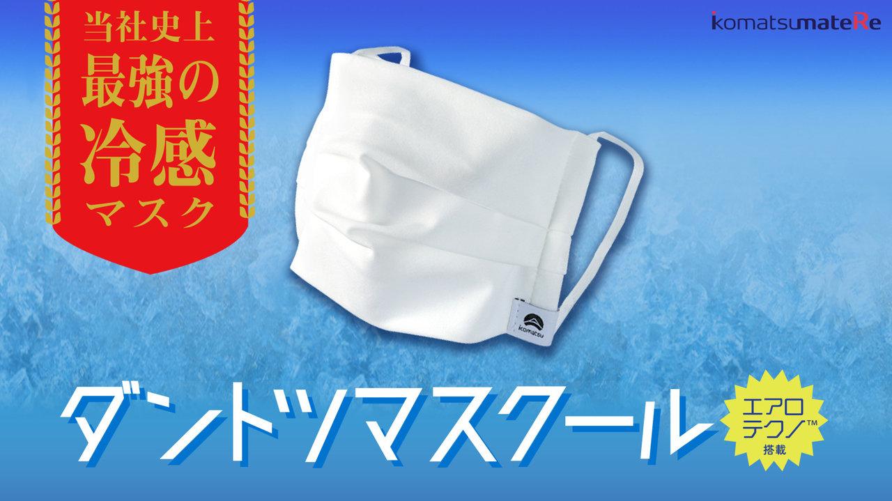最強の冷感マスク「ダントツマスクール」がパワーアップして再販売!