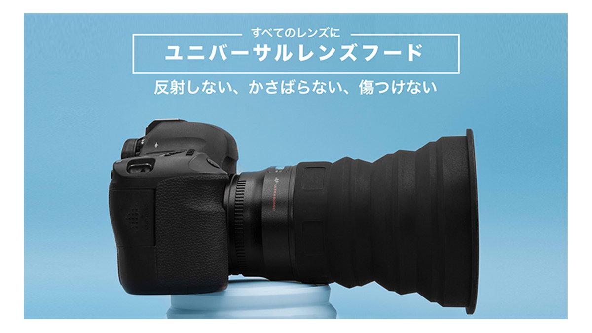 一眼カメラのレンズに便利な、折り畳める「ユニバーサルレンズフード」でかさばらない!