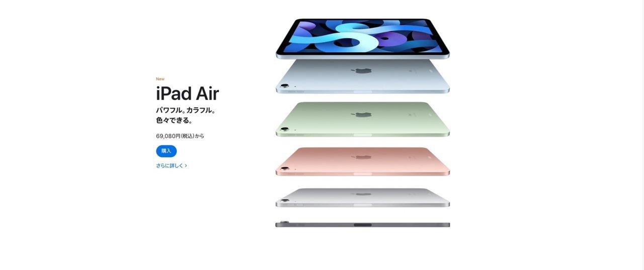 アップルストアで今買えるiPad、5種類のスペックを比較!2021年春版