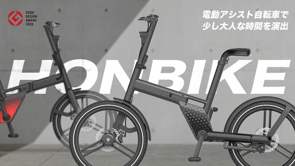 チェーンレスでグッドデザイン!新時代の都市型電動アシスト自転車「Honbike」