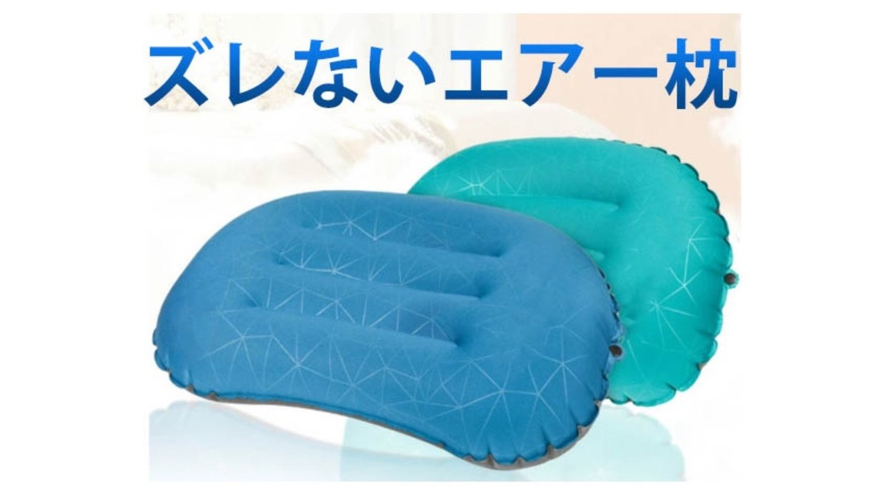 汗のベタつき、ずれやすさ。エアー枕のデメリットを解消してくれる「ズレないエアー枕」