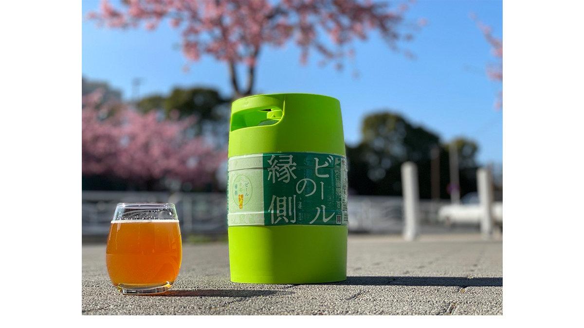 今年のBBQは、樽生ビールが楽しめる産直サービス「ビールの縁側」を試してみる?