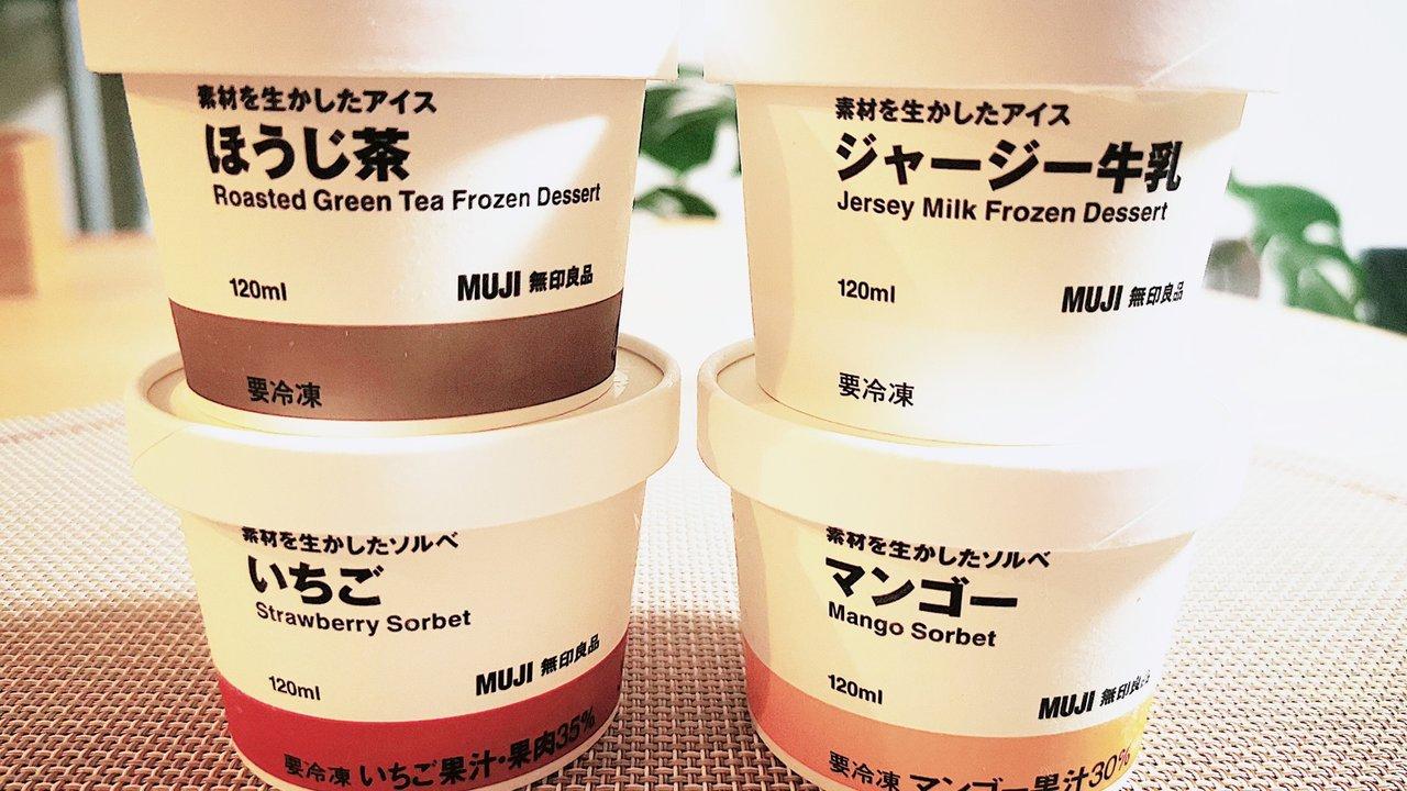 無印良品の新商品アイス・ソルベを全種類食べてみた!個人的ランキング