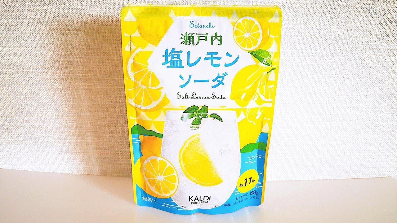【カルディ】水だけあればOK!新感覚「瀬戸内塩レモンソーダ」で熱中症対策ができる