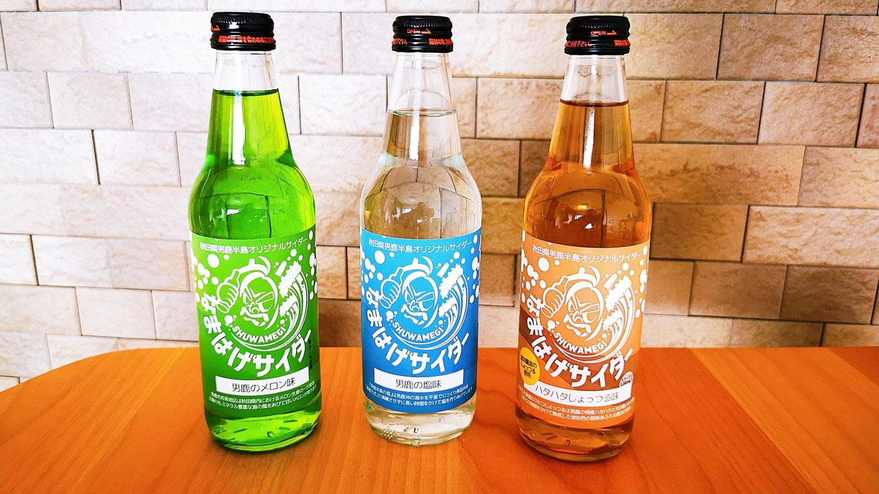 【ご当地グルメ】新!秋田名物「なまはげサイダー」を飲んでみた。ハタハタしょっつる味もあるゾ!