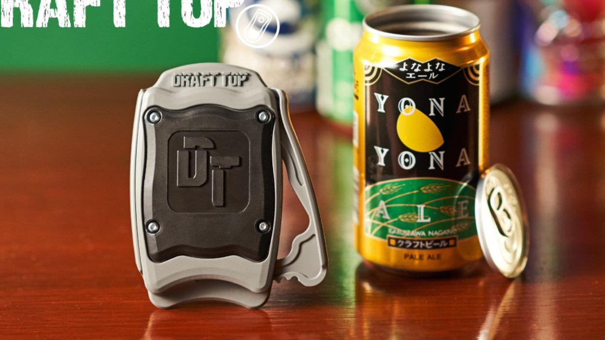 缶ビールにドラフトの美味しさを!唯一無二の缶オープナー「Draft Top2.0」