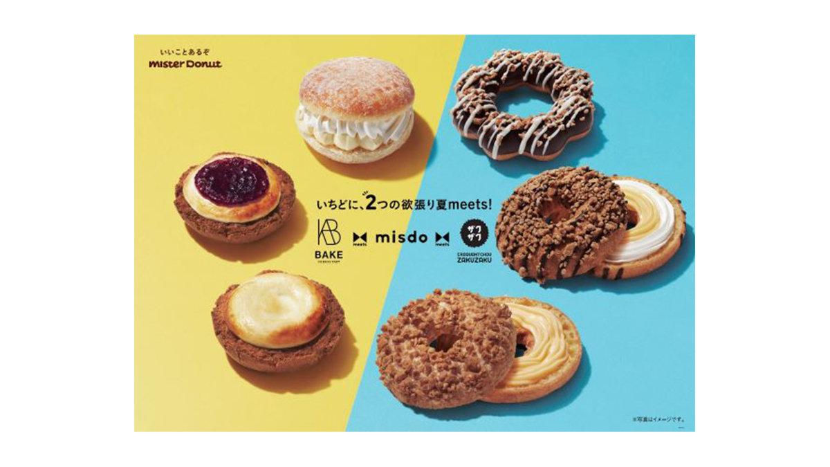 ミスド×BAKE×クロッカンシュー ザクザクが夢のコラボ!夏にぴったりの美味しいドーナツ