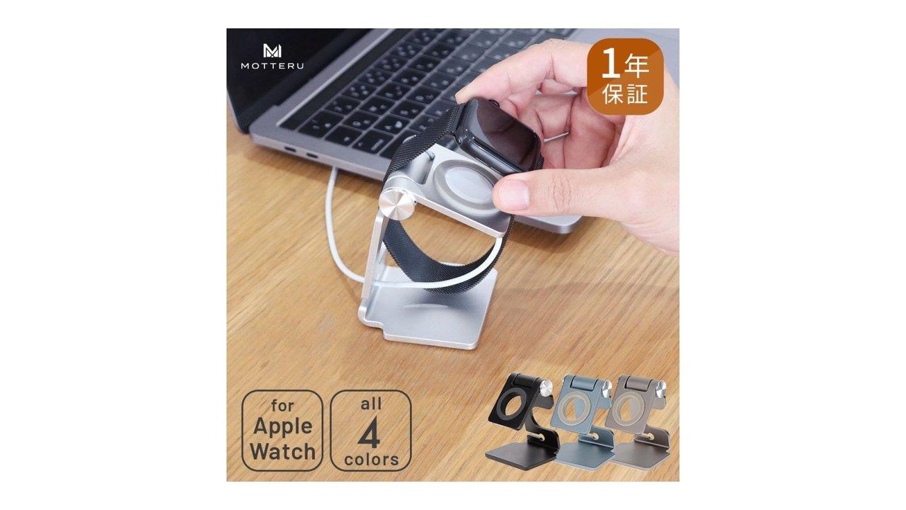 こんなアップルウォッチスタンドはいかが?角度調整が自由でケーブルもスッキリまとめられる