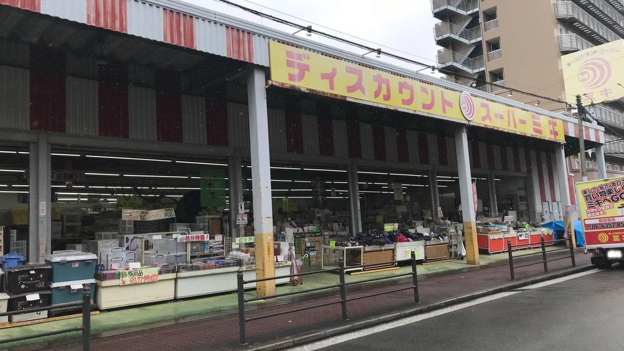 アウトドア用品もある!大阪の超ローカル&超ディープなディスカウントショップに行ってみた