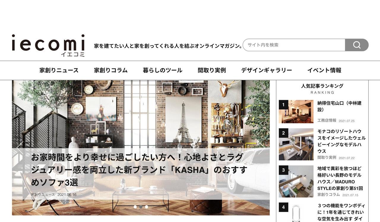 MADURO STYLE 第93回/家創りの新しいカタチ!オンラインマガジン「iecomi」創刊