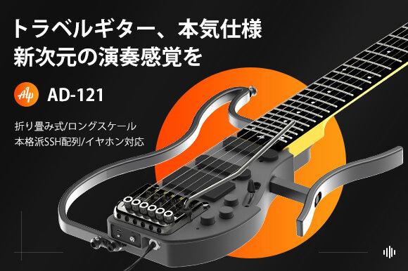 えっ、機内持ち込み可能なの⁉︎更にサイズダウンしたポータブルギターがすごい