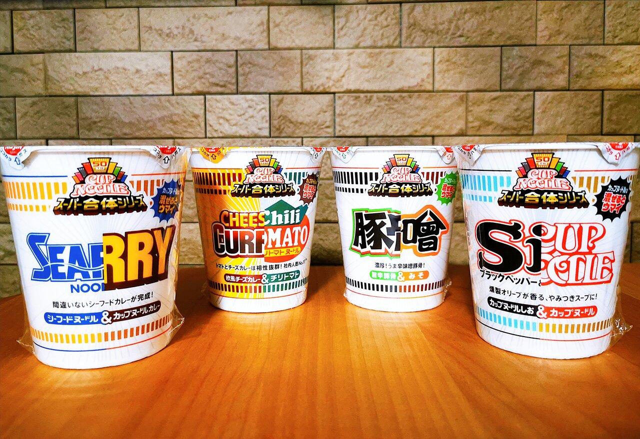 【私的ランキング】日清カップヌードル発売50周年記念「スーパー合体シリーズ」を全種類食べくらべ!