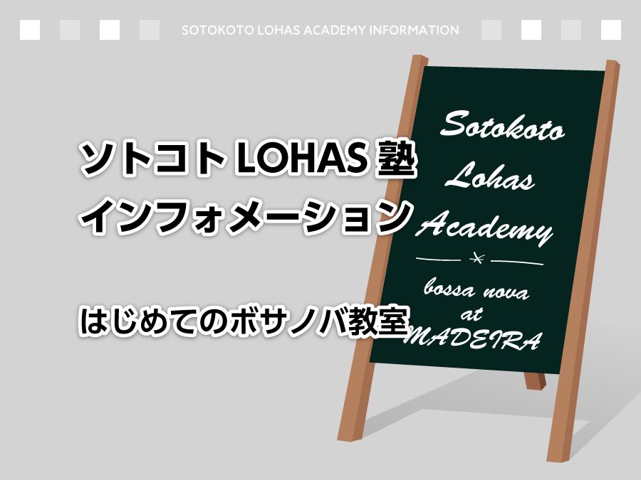 ソトコトLOHAS塾インフォメーション
