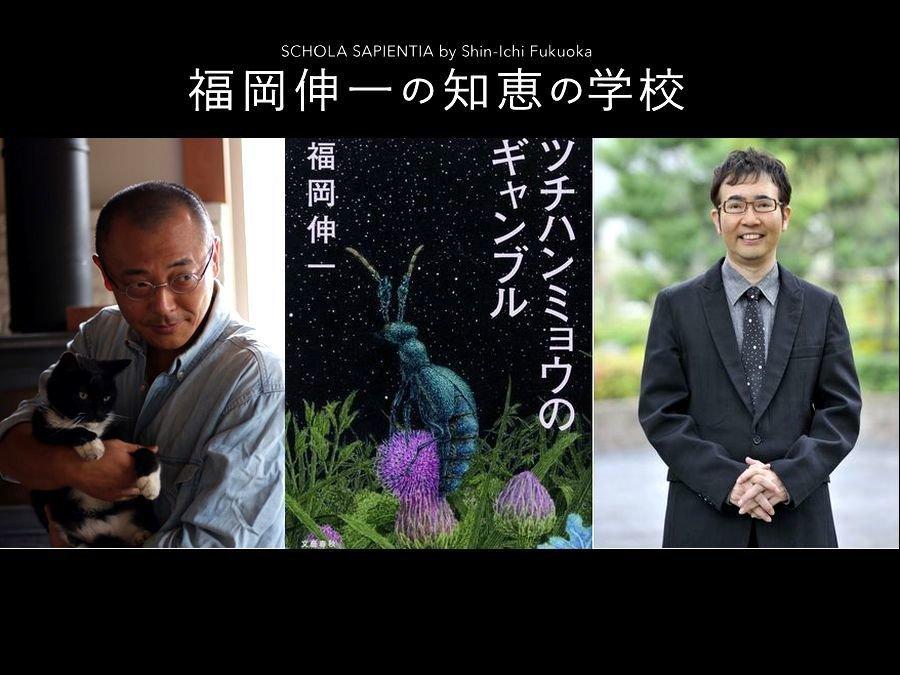 福岡ハカセ×絵本作家