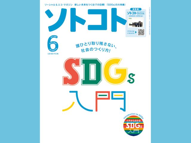 SDGs入門   ソトコト 2019年6月号