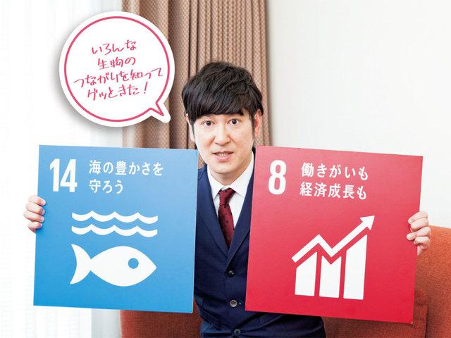 「ココリコ」田中直樹 ー よしもと芸人と、私たちができるSDGsを考えよう!