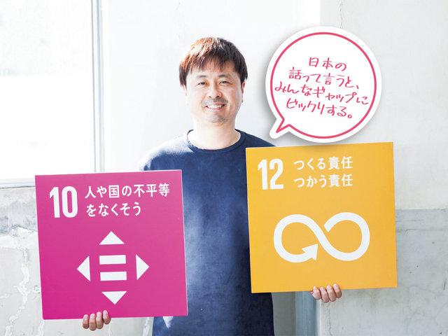 「次長課長」河本準一 ー よしもと芸人と、私たちができるSDGsを考えよう!