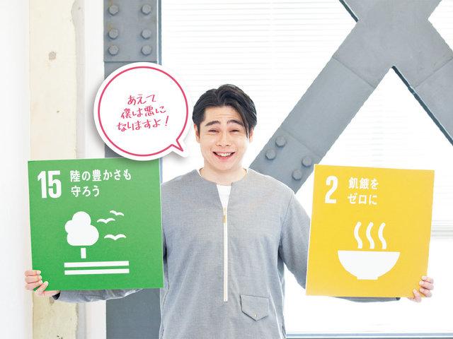 「平成ノブシコブシ」吉村 崇 ー よしもと芸人と、私たちができるSDGsを考えよう!