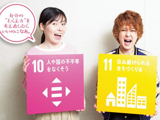 「尼神インター」誠子・渚 ー よしもと芸人と、私たちができるSDGsを考えよう!