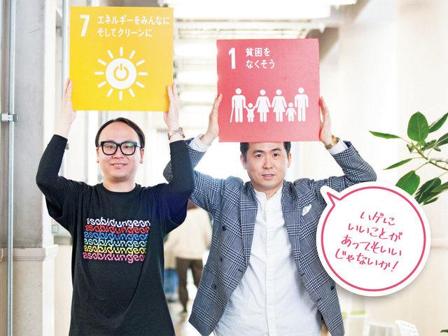 「トレンディエンジェル」たかし・斎藤 司 ー よしもと芸人と、私たちができるSDGsを考えよう!