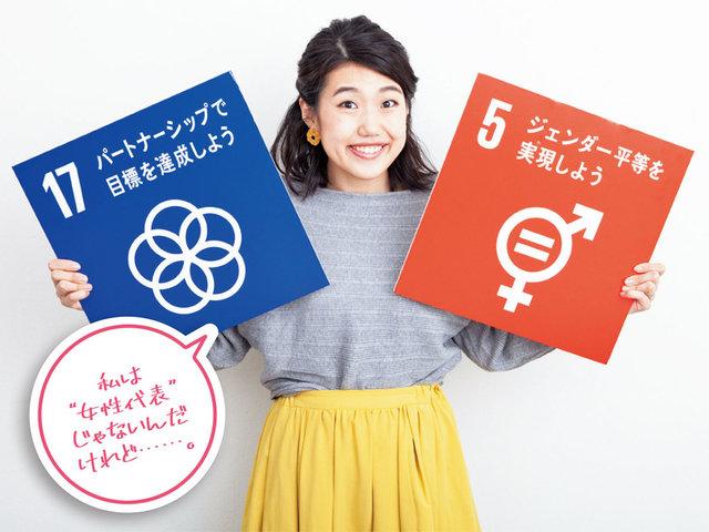横澤夏子 ー よしもと芸人と、私たちができるSDGsを考えよう!