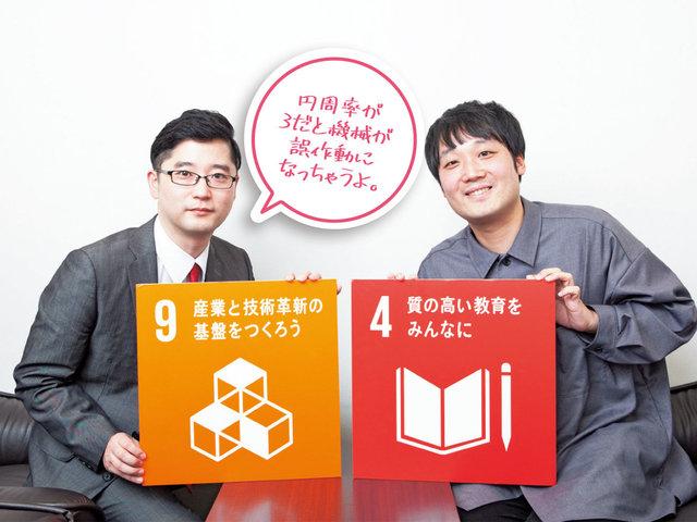 「田畑藤本」藤本淳史・田畑祐一 ー よしもと芸人と、私たちができるSDGsを考えよう!