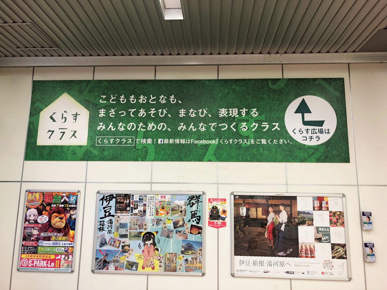 くらすクラス(東京都稲城市)