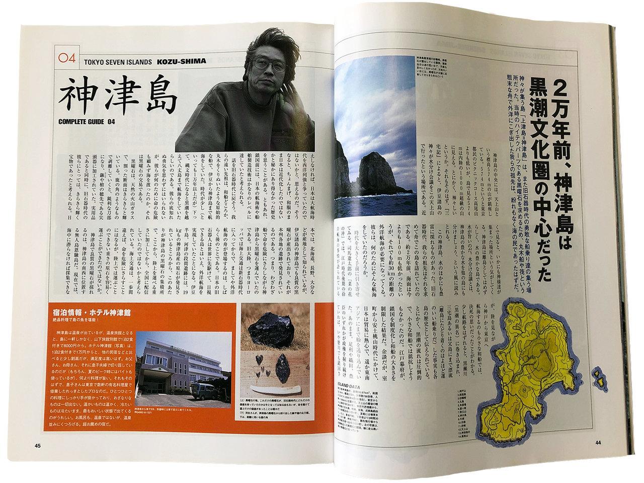 2万年前、神津島は黒潮文化圏の中心だった