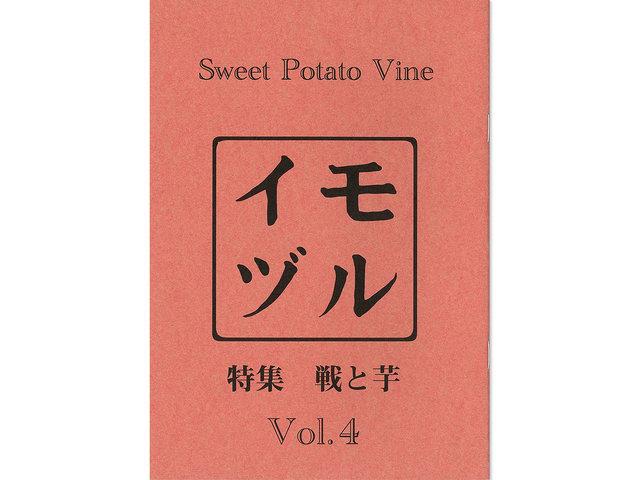 『イモヅル Vol.4』