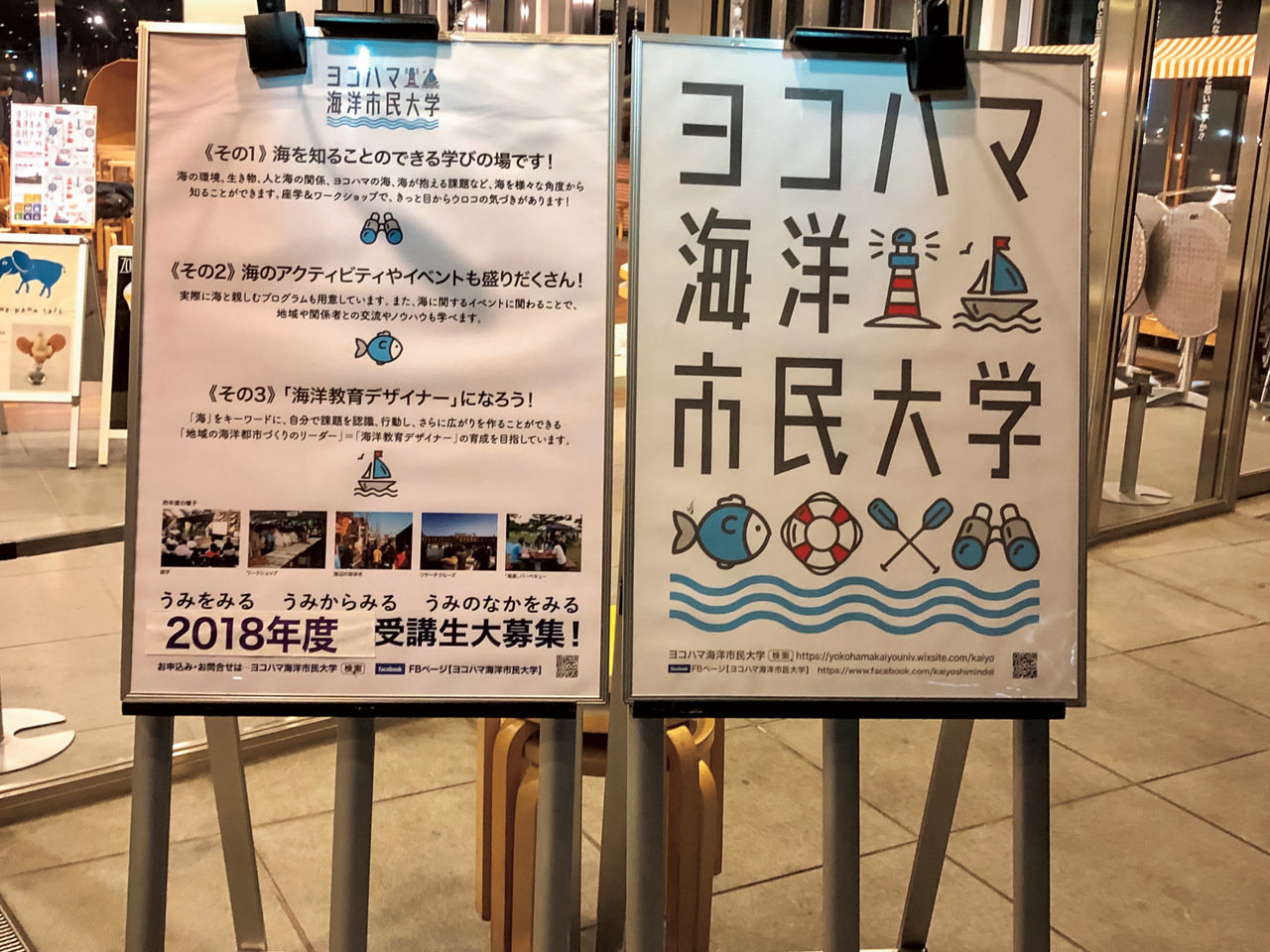 ヨコハマ海洋市民大学(神奈川県横浜市)