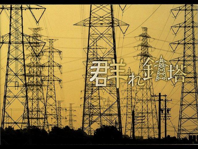 『群れ鉄塔』